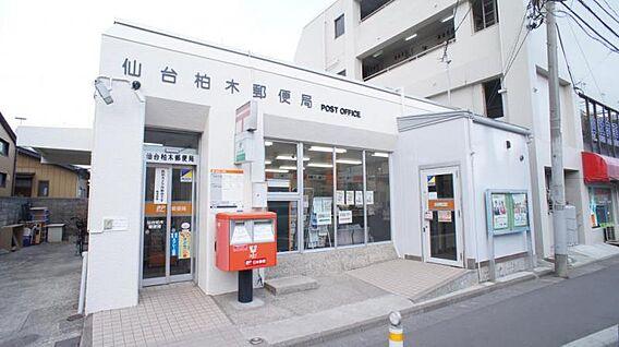 仙台柏木郵便局...