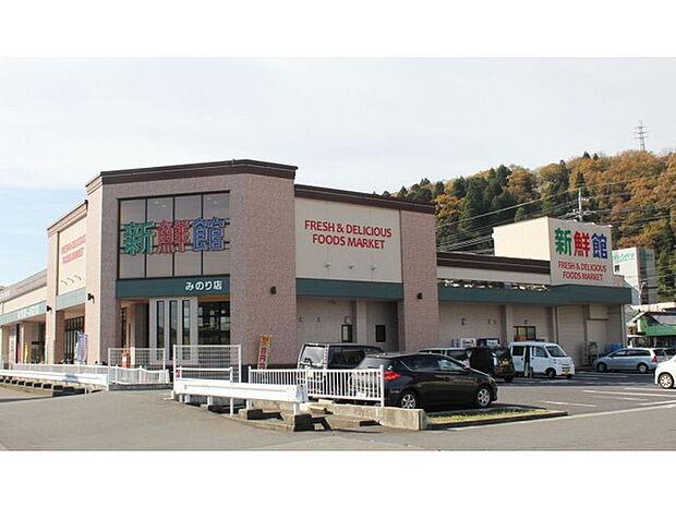【スーパー】ハニー新鮮館みのり店まで442m