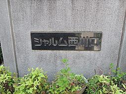 シャルム西川口
