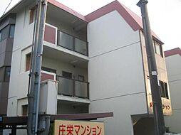 庄栄マンション[1階]の外観
