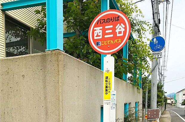 琴電バス 西三谷停留所 840m 徒歩11分?