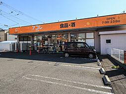 アコレ鶴瀬西店...