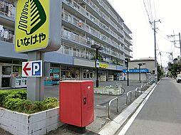 いなげや横浜東...