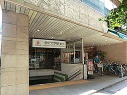 駒沢大学駅(東...