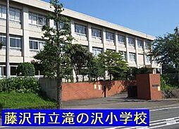 滝の沢小学校