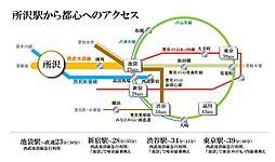 所沢駅から都心...