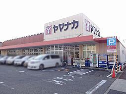 ヤマナカ瑞穂店...
