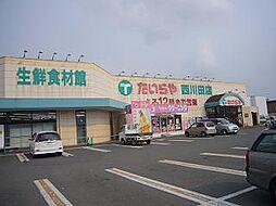 たいらや西川田...