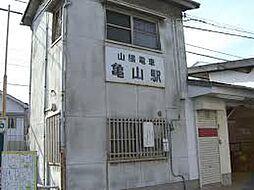 駅亀山駅まで1...