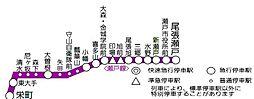 名鉄「尾張瀬戸」駅まで徒歩68分 約6000m