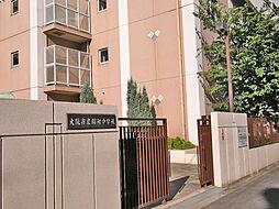 昭和中学校
