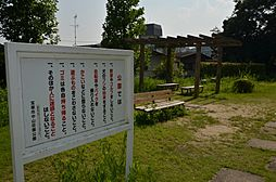 公園中山荘園公...