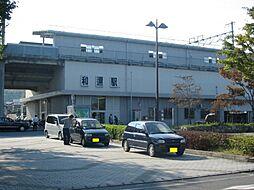 駅和邇駅まで2...