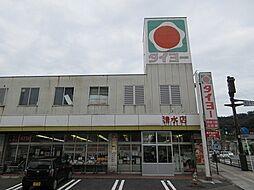 タイヨー清水店...