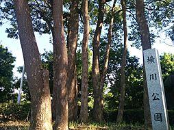 横川公園 徒歩...