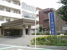 医療法人社団美誠会荒川病院 徒歩15分約1140m