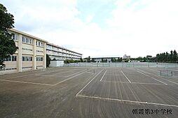 朝霞第三中学校...