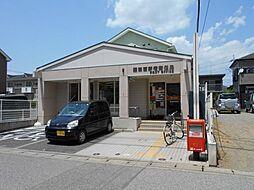 蓮田西新宿郵便...
