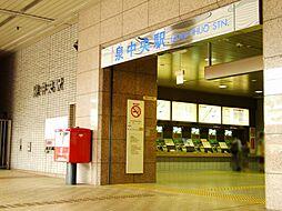 泉中央駅まで徒...