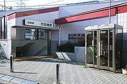 代田橋駅も利用...