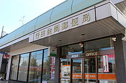 郵便局行田佐間...