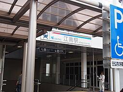 名鉄江南駅まで...