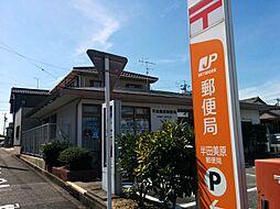半田美原郵便局...