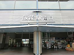 駅飯能駅まで1...