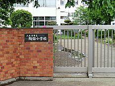 陶鎔小学校 約1900m