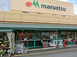 マルエツ田名店
