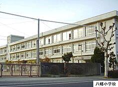 八幡小学校 約1010m