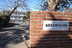 月見ヶ丘小学校...