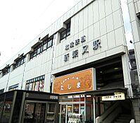 北総線 新柴又駅 480m