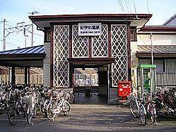 駅紀伊中ノ島駅...