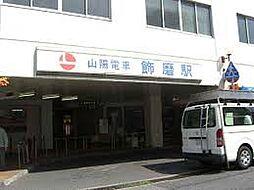 駅飾磨駅まで1...