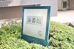 志木ニュータウンガーデンプラザ参番館