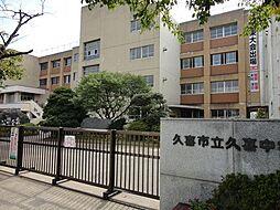 久喜中学校徒歩...