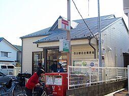 曽谷北郵便局 ...