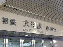 大和駅より徒歩...