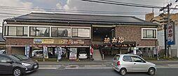 浜太郎二日市店...