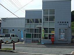 六田郵便局