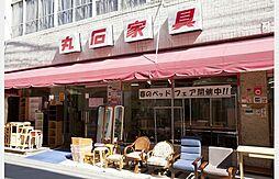 丸石家具(株)...