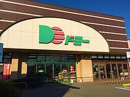 ドミー大浜店