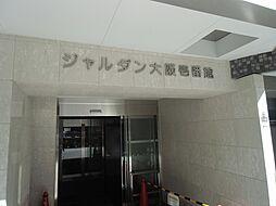 ジャルダン大阪壱番館