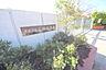 周辺,3LDK,面積69.52m2,賃料8.5万円,近鉄奈良線 富雄駅 徒歩13分,近鉄奈良線 学園前駅 徒歩15分,奈良県奈良市学園大和町6丁目