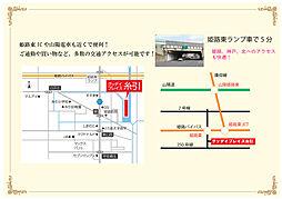 姫路東ランプ車...