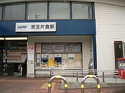 京王片倉駅72...
