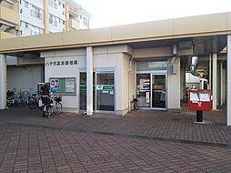 八千代高津郵便...