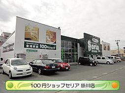 セリア掛川店(...