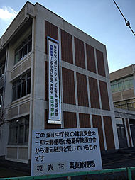 葉山中学校
